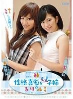 性格真逆な双子姉!るりとルミ SIS-049画像