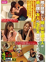 SIS-059 Or Two Sister And A Woman Friend Who Is In The Next Room Is Make Me SEX To Friends And My Brother? Vol 03
