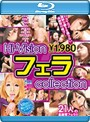 Hi-Vision �ե��� collection �ʥ֥롼�쥤�ǥ�������