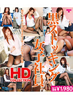黒ストッキング女子社員 HD COLLECTION