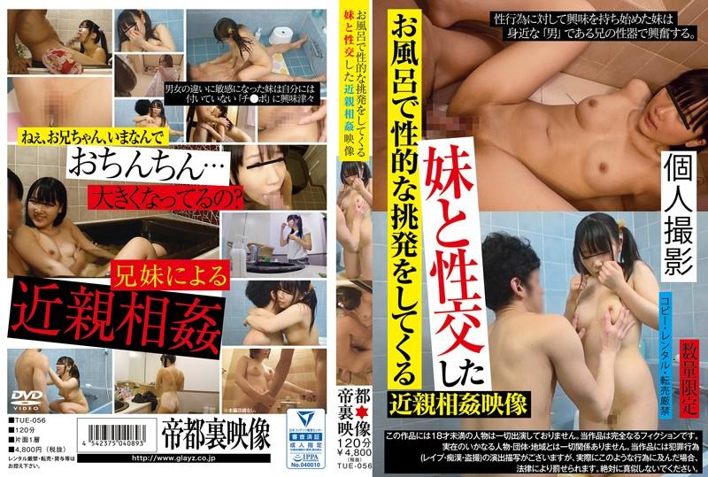 [TUE-056] お風呂で性的な挑発をしてくる妹と性交した近親相姦映像 グレイズ