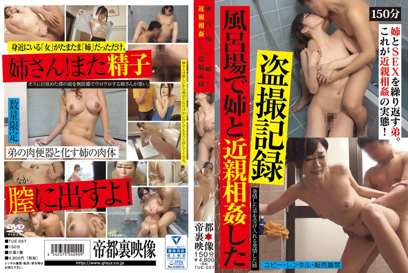 [TUE-057] 風呂場で姉と近親相姦した盗撮記録