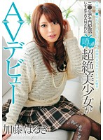 Image VAL-025 Pretty BAN Transcendence Of Rumors That Have Been Too Much To Deliver Two Live Erotic Haruki Kato ● The AV Debut