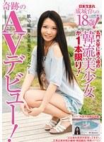 日本生まれ成城育ちの18歳!名門大学に通う噂の韓流美少女が1本限り! 奇跡のAVデビュー! 山村鈴