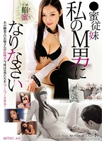 VAL-030 Anmitsu - Please Become A M Man My Cousin Honey