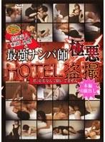 「最強ナンパ師極悪HOTEL盗撮」のパッケージ画像