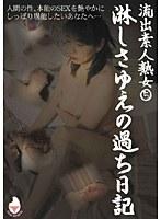 「流出素人熟女5 淋しさゆえの過ち日記」のパッケージ画像