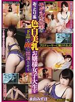 Image ACY-011 The Unfussy System Fair Breasts Lady College Student Aspiring Model Is Allowed To Appear On Vulgar AV.Nagayama Mizuho