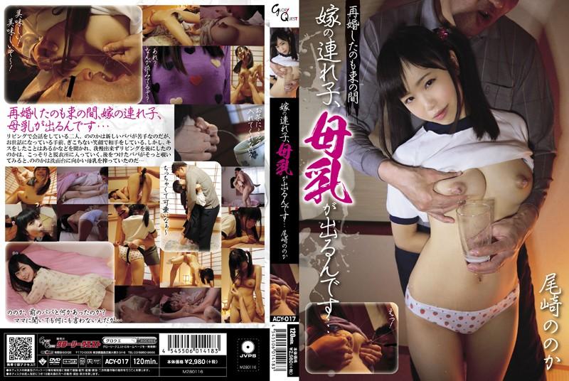 [ACY-017] – 嫁の連れ子、母乳が出るんです