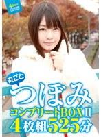 【予約】丸ごとつぼみコンプリートBOX II 4枚組 525分