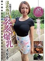 自慢のボディを温泉旅行で晒すスケベ爆乳 水元恵梨香 BSY-006画像