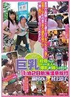 巨乳叔母さんとその友人の爆乳お姉さんと行った1泊2日熱海温泉旅行 BSY-009画像
