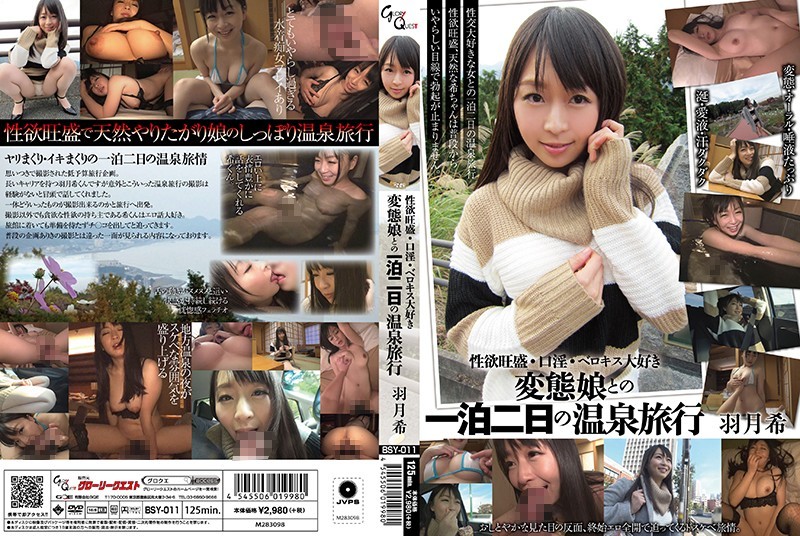 [BSY-011] 性欲旺盛・口淫・ベロキス大好き変態娘との一泊二日の温泉旅行 BSY