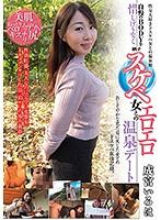 自慢のBODYを惜しげもなく晒すスケベ女とのエロエロ温泉デート 成宮いろは BSY-017画像