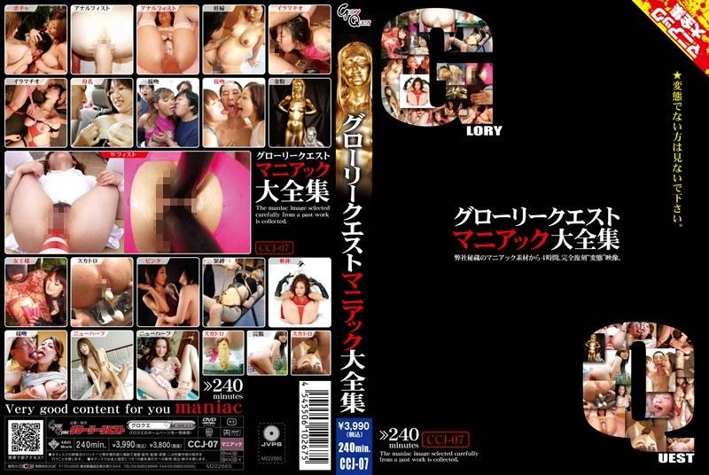 Hirai Kazumi CCJ-07 Glory Quest Daizenshu Maniac  Shiratori Mirei