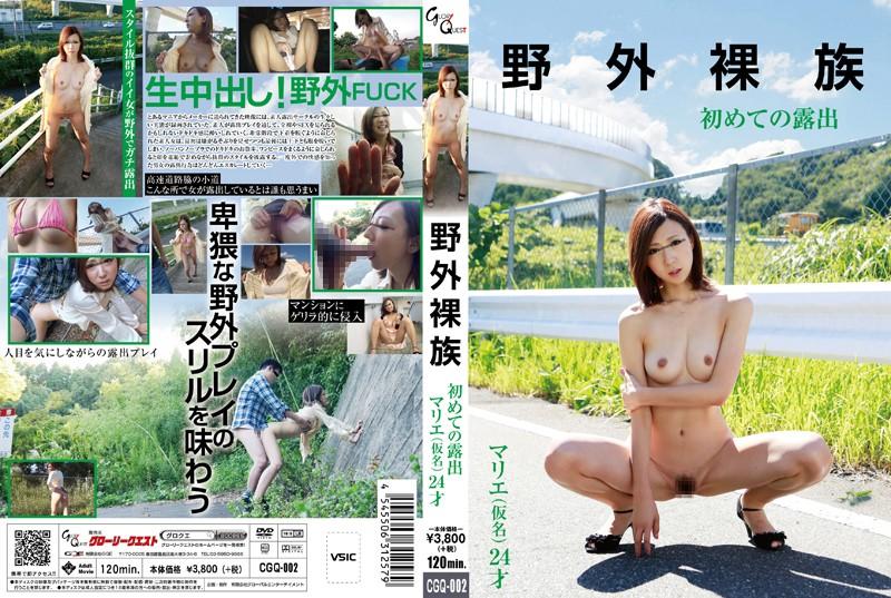 [CGQ-002] 野外裸族 初めての露出 マリエ(仮名)24才