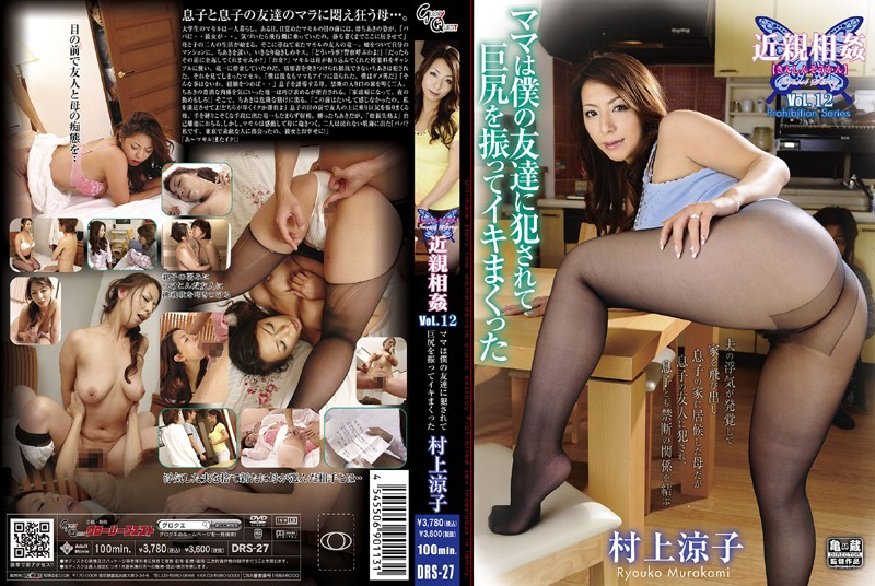 [DRS-27] 近親相姦 Vol.12 ママは僕の友達に犯されて巨尻を振ってイキまくった 村上涼子