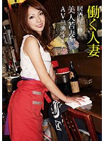 Image ETC-22 Starring AV Was The Young Wife Is Beautiful Married Woman Working In A Tavern Work