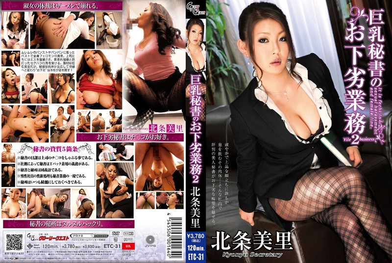 Misato Hojo Two Vile Business Of Your Big Tits Secretary