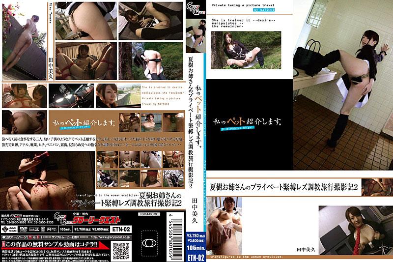 ETN-02 私のペット紹介します。 夏樹お姉さんのプライベート緊縛レズ調教旅行撮影記 2