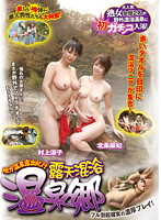 GG-012 Ryoko Murakami Maki Hojo Open-air Hot Spring Bathing