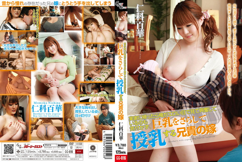 13gg016pl GG 016 Momoka Nishina   I Went Back to My Parents' Place and She Did Not Notice That I Eyed Her Erotically and Was Turned On, My Sister in Law Who Put Her Big Tits Out in the Open As She Breast Fed