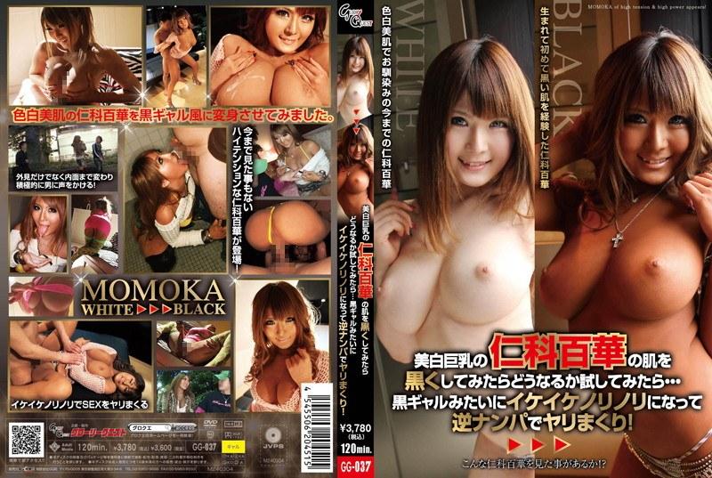 13gg037pl GG 037 Momoka Nishina   Momoka's Black and White