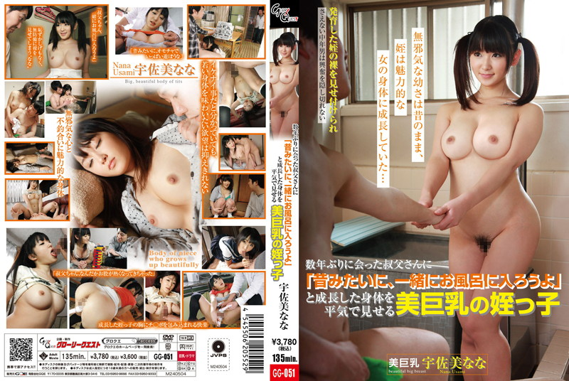 [GG-051]  Uncle Met For The First Time In Years,  like In The Old Days, I Try To Enter The Bath Together,  Nana Usami Niece Of Show Tits In Cold Blood The Body Has Grown