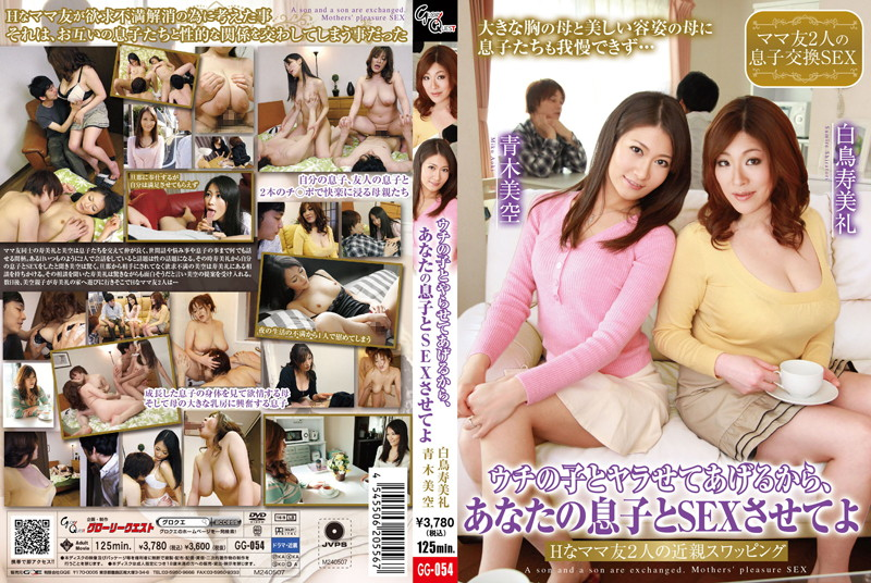 13gg054pl GG 054 Miku Aoki & Sumire Shiratori   I'll Let You Do My Son, Just Be Sure to Let Me Have Sex With Yours