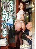 GG-055 - Kuroki Care Ichihate Abstinence