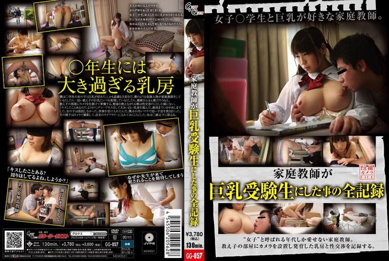 家庭教師が巨乳受験生にした事の全記録 隠撮カメラFILE GG-057 沙藤ユリ