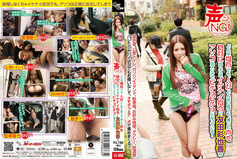 13gg066pl GG 066 Ayaka Tomoda   She Can't Make a Sound! Wherever and No Matter If People Are Around, Ayaka Tomoda is Absolutely Forbidden to Express the Pleasure She Feels As Her Pussy's So Sopping Wet Down There!