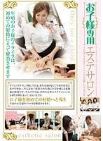 Watch An Esthetic Salon Just For Young Guys - Erika Kitagawa, Ami Kikukawa, Azusa Kirihara