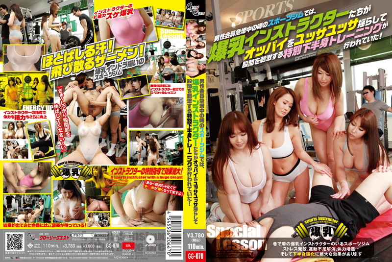 13gg070pl GG 070 Megumi Arina, Miu Nishiki, Yuka Kashii and Miina Ichinose   At a Much Talked About Sports Gym With a Recent Surge in Male Membership, Busty Instructors Shake Their Titties and Give Guys a Rise While Providing Special Training Down Below!