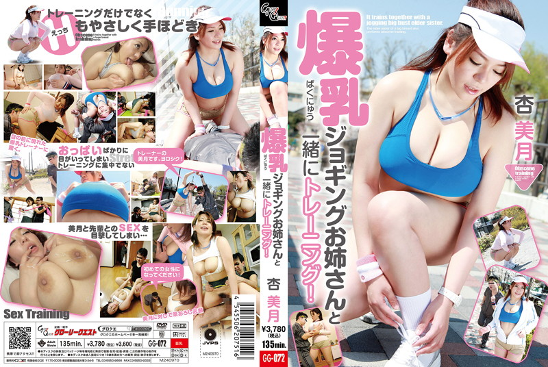 13gg072pl GG 072 Mitsuki An   Training Together With a Busty Young Jogger!