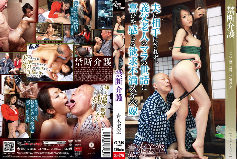 13gg076pl GG 076 Miku Aoki   Forbidden Nursing