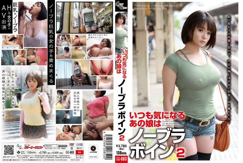 13gg083pl GG 083 Sakura Momoka   I'm Always On Alert When I See That Busty Young Lady Who Doesn't Wear a Bra 2