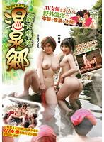 Image GG-102 Open-air hot spring bathing Ayaka Nakatani only Lilith
