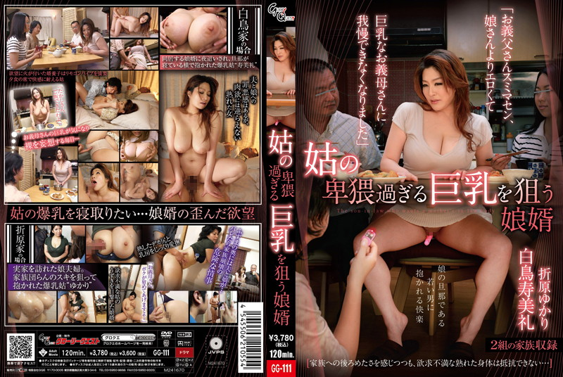 GG-111 - Son-in-law's Mother-in-law Aiming Big Tits Too Obscene