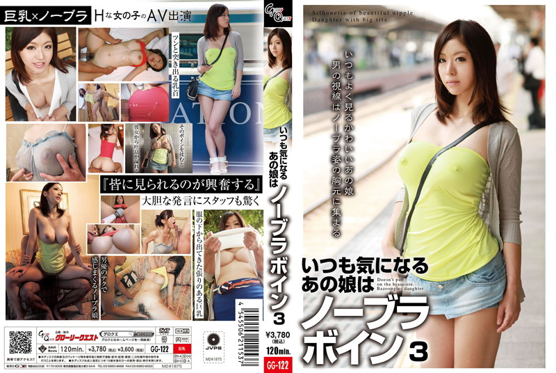 13gg122pl GG 122 Kaede Niiyama   I'm Always On Alert When I See That Busty Young Lady Who Doesn't Wear a Bra 3