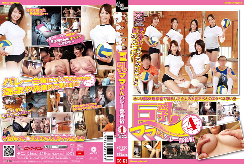 13gg125pl GG 125 Natsumi Horiguchi, Kana Ohhori, Kiyomi Nakazono, Mika Tachibana, Aisha Sakurai and Saori Aine   Big Breasted Mama Volleyball Team Training Camp 4