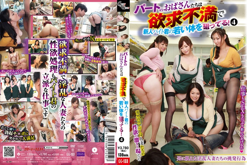 13gg133pl GG 133 Ranko Miyama, Yuumi Sawamura, Junko Takigawa and Akino Sawahira   These Older Married Women Working Part Time Are Sexually Frustrated So They Set Their Sights On the Young Guy Who Just Started! 4
