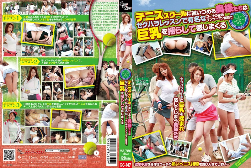 13gg147pl GG 147 Mio Takahashi, Erika Nishino and Marika Tsutsui   Wives Who Devotedly Attend a Tennis School Receive Hands On Man to Man Lessons By Well Known Coaches Who Harass Them Sexually and Become Turned On As Their Big Tits Are Shaken Up…