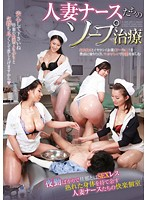 GG-152 Our Treatment Soap Married Nurse-165502