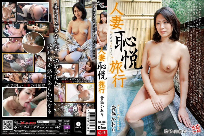 13gg171pl GG 171 Kaori Otonashi   Married Woman Shameful Self Gratification Trip