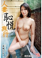 Watch Travel Pubic Married Woman - Kaori Otonsahi (音無かおり)