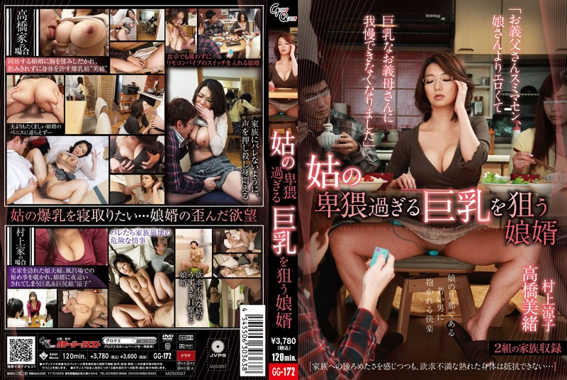 13gg172pl GG 172 Mio Takahashi & Ryoko Murakami   Guy Who Targets His Mother in Law's Truly Indecent Big Hooters