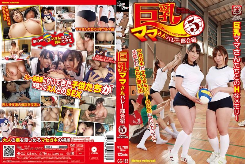 13gg182pl GG 182 Naho Hazuki, Ryoko Murakami, Kaori Gotsuma, Yuri Kawana, Junko Takigawa and Sakura Yoshino   Big Breasted Mama Volleyball Team Training Camp 5
