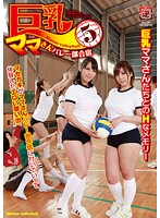 GG-182 - Mothers' Big Volleyball Camp 5