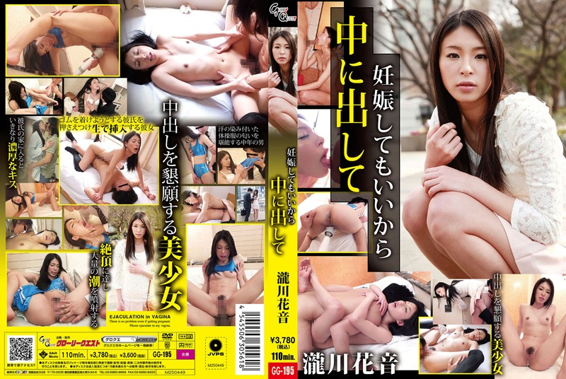13gg195pl GG 195 Kanon Takigawa   It's Okay If I Get Pregnant So Please Cum Inside of Me